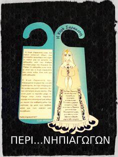 Η Κυρά Σαρακοστή είναι ένα έθιμο με πολύ βαθιές ρίζες. Πρόκειται για ένα ιδιότυπο ημερολόγιο με το οποίο μετρούσαν τις εβδομάδες της ...