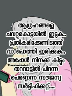 Malayalam Quotes, Girly Quotes, Typography Quotes, Cute Wallpapers, Islamic Quotes, Indian Beauty, Picture Quotes, Love You, Feelings