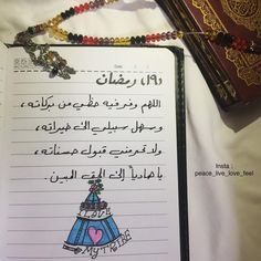 دعاء رمضان 🌙 uploaded by masa_soso on We Heart It Ramadan Messages, Ramadan Cards, Ramadan Images, Ramadan Day, Ramadan Gifts, Ramadan Mubarak Wallpapers, Happy Ramadan Mubarak, Best Nature Wallpapers, Islamic Phrases