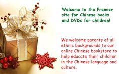 Asian Parent: Welcome to the premier site for Chinese books and DVDs for children Chinese Book, Learn Chinese, Asian Parents, Learn Mandarin, Chinese Language, China, Education, Learning, Children