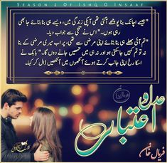 Ishq O Insaaf By Faryal Khan (Complete Novel) Famous Novels, Best Novels, Romantic Novels To Read, Novels To Read Online, Whisper Quotes, Hand Flowers, Quotes From Novels, Urdu Novels, Bare Bears