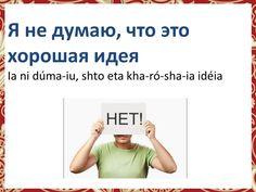 Eu não acho que é uma boa ideia! https://www.youtube.com/channel/UCwKtON2GyR1gMJvobaj_m3w  #russo #línguarussa #idiomarusso #aprendarusso #russo_com_ekaterina