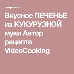 Вкусное ПЕЧЕНЬЕ из КУКУРУЗНОЙ муки Автор рецепта VideoCooking