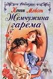 Жемчужина гарема. Начните читать книги Мейсон Конни в электронной онлайн библиотеке booksonline.com.ua. Читайте любимые книги с мобильного или ПК бесплатно и без регистрации.