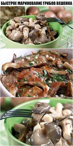 БЫСТРОЕ МАРИНОВАНИЕ ГРИБОВ ВЕШЕНКА. Ммммм.... вкуснятинка! Pickels, Russian Recipes, Ketogenic Recipes, Green Beans, Recipies, Stuffed Mushrooms, Appetizers, Tasty, Salad