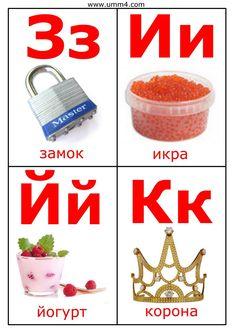 Карточки бесплатно буквы русского алфавита, учимся читать, учим буквы, Русский алфавит скачать бесплатно карточки с картинками
