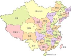 Republic Of China 1912 49 Map Of Provinces And Equivalents Of
