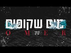 Brand new Omer Adam: Clear Waters Jewish Music, Brand New, Bagels, Water, Movie Posters, Movies, Tv, Youtube, Gripe Water