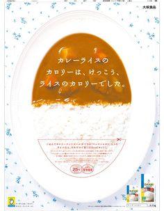 朝日新聞社広告局ウェブサイト -広告事例データベース [大塚食品] Food Graphic Design, Creative Poster Design, Japanese Graphic Design, Creative Posters, Menu Design, Ad Design, Graphic Design Illustration, Layout Design, Print Design