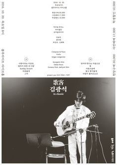 #print #poster #design #layout #koreanposter © Jaeha Kim