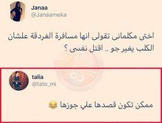 😂😂😂😂😂😂😂😂😂😂😂😂😂😂🐈 Arabic Funny, Arabic Jokes, Funny Arabic Quotes, Funny Jokes, Hilarious, Joke Of The Day, Cartoon Wallpaper, Cool Words, Haha