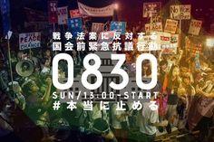 【拡散】8月30日は国会前へ。全国・全世代に呼びかけます。 #戦争法案に反対する国会前抗議行動 #30日決戦 #本当に止める ツイートボタンで拡散!