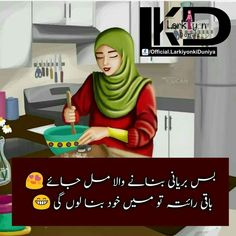 Hahaha Urdu Funny Quotes, Cute Funny Quotes, Funny Quotes For Kids, Cute Love Quotes, Girly Quotes, Jokes Quotes, Funny Cartoon Memes, Funny Facts, Funny Jok