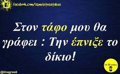 30 κορυφαία ελληνικά χιουμοριστικά στιχάκια που κυκλοφορούν αυτή τη στιγμή στο διαδίκτυο και σαρώνουν | διαφορετικό Funny Status Quotes, Funny Statuses, Funny Picture Quotes, Cute Quotes, Greek Memes, Funny Greek, Greek Quotes, Funny Facts, Funny Memes