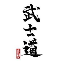 bushido designs | Score Bushido, the way of the warrior | Dottinghill: Temporary Tattoos ...