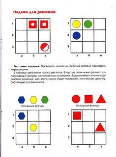 Думай-в-квадрате-9.gif (515×699)