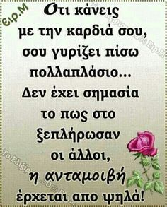 ακριβώς αυτό που μου είπε ο γέροντας.... Quotable Quotes, Book Quotes, Me Quotes, Motivational Quotes, Inspirational Quotes, Feeling Loved Quotes, Wise People, Biblical Verses, Proverbs Quotes