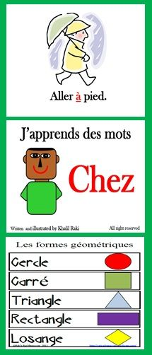 Here are some simple, cute cards to fill your word wall, using French shape words,