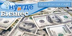 Данная категория представляет Вам списки и контакты всех финансовых учреждений Украины и конкретно Вашего города. «НУиГДЕ?» разместил на карте места расположения банковских филиалов, банкоматов, касс обмена валюты, страховых компаний, кредитных союзов и ломбардов. Ценные бумаги, лизинг, форекс, брокерские и коллекторские услуги. Все нужное найдете на «НУиГДЕ?», ведь мы всегда рядом с нашими пользователями.
