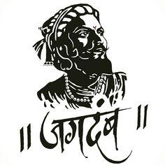 Chhatrapati Shivaji Maharaj  || Jagadamb ||