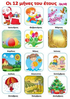 My Interactive Image - ThingLink Educational Activities, Learning Activities, Kids Learning, Activities For Kids, Greek Language, Speech And Language, Behavior Cards, September Crafts, Learn Greek
