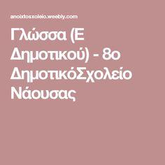 Γλώσσα (Ε Δημοτικού) - 8ο ΔημοτικόΣχολείο Νάουσας