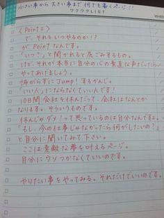 {1AFFBF1E-0101-4EF7-AF3D-086D1DAA3F59:01} Japanese Handwriting, Cute Handwriting, Bullet Journal And Diary, Journal Diary, Diary Writing, Make A Wish, How To Make, Aesthetic Gif, Kawaii