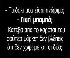 Φωτογραφία του Frixos ToAtomo. Very Funny Images, Funny Photos, Funny Greek Quotes, Episode Choose Your Story, Memes Humor, Jokes, Just Kidding, Funny Pins, True Words