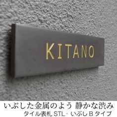 Signage Design, Booth Design, Wall Design, House Design, Japanese Home Design, Japanese House, Name Plates For Home, Property Signs, Metal Signage