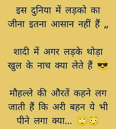 Hindi Funny Boys Jokes – Funny Boys Download – Boys Funny Jokes – Girls Boys Funny Memes