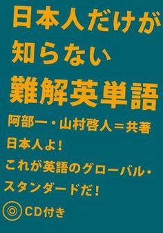 日本人だけが知らない難解英単語, http://www.amazon.co.jp/dp/4794602596/ref=cm_sw_r_pi_awd_xm19sb13WVZMY