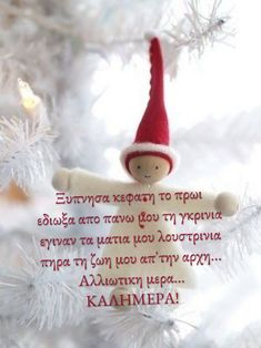Good Morning, Education, Christmas Ornaments, Night, Holiday Decor, Words, Quotes, Buen Dia, Quotations
