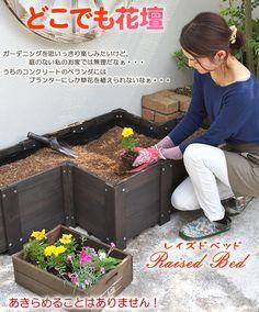 ベランダガーデンに最適!どこでも花壇『レイズドベッド』 6面分セット(パターンをお選びください) - ガーデンガーデン【本店】