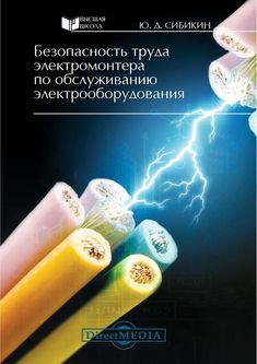 Безопасность труда электромонтера по обслуживанию электрооборудования #чтение, #детскиекниги, #любовныйроман, #юмор, #компьютеры