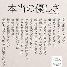 埋め込み Wise Quotes, Famous Quotes, Words Quotes, Wise Words, Inspirational Quotes, Qoutes, Japanese Quotes, Japanese Words, Special Words