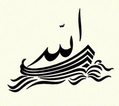 Allah Calligraphy, Islamic Art Calligraphy, Caligraphy, Paint Font, Alphabet Signs, Beautiful Calligraphy, Turkish Art, Arabic Art, Sufi