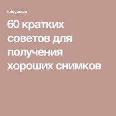 60 кратких советов для получения хороших снимков