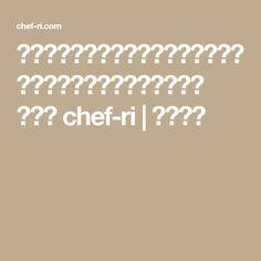 簡単で抜群においしい!オススメの合わせ調味料一覧とその黄金比! コラム chef-ri | シェフリ