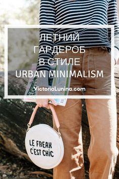 Urban Minimalism: минималистичный летний гардероб - VictoriaLunina.com
