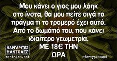 Funny Picture Quotes, Funny Quotes, Funny Memes, Jokes, Funny Shit, Funny Stuff, Funny Greek, Greek Quotes, Laugh Out Loud