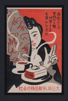 Old Matchbox label Japan Patriotic AOO68 Woman