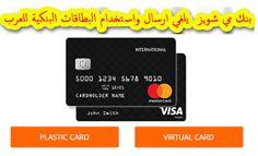 بنك مي شويز Mychoice  يلغي ارسال واستخدام البطاقات البنكية للعرب Visa Card Desactivate