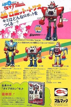 Revenge of the Retro Japanese Toy Adverts Japanese Robot, Metal Robot, Toy Catalogs, Space Boy, Retro Advertising, Super Robot, Designer Toys, Japanese Design, Classic Toys