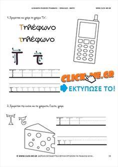 Ασκήσεις Γράφω την αλφαβήτα - Γράμμα Τ