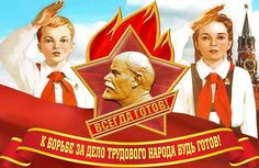 Young Pioneer organization of the USSR - Soviet Art Communist Propaganda, Russian Revolution, Soviet Art, Military Art, Boy Scouts, Cool Art, Disney Characters, Fictional Characters, Aurora Sleeping Beauty
