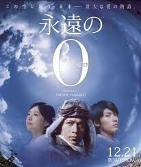Thursday Cinema: 永遠の0 (The eternal zero) By Mes Crazy Experiences