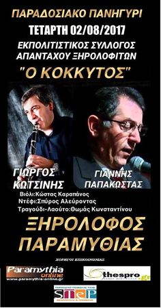 Θεσπρωτία: Σήμερα στον Ξηρόλοφο Παραμυθιάς η μεγάλη δημοτική βραδιά με τον Γιώργο Κωτσίνη