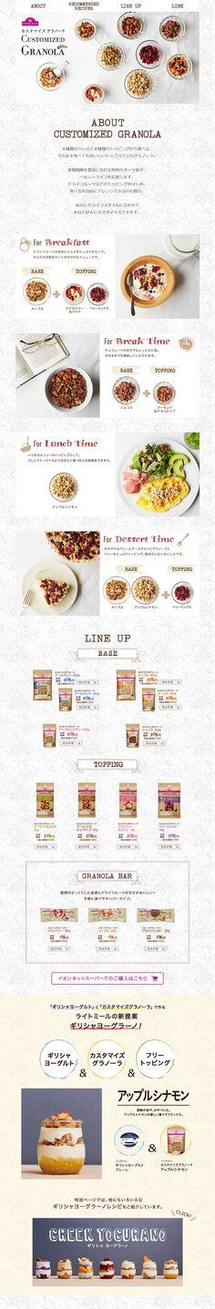 カスタマイズグラノーラ【食品関連】のLPデザイン。WEBデザイナーさん必見!ランディングページのデザイン参考に()