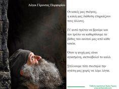 Λόγοι Γέροντα Πορφυρίου - Elder Porphyrios sayings