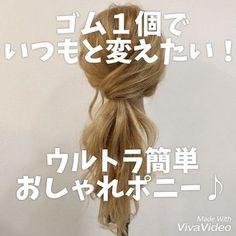ピンを1本も使わない!簡単&お洒落なリラックスまとめ髪アレンジ8選 - LOCARI(ロカリ)